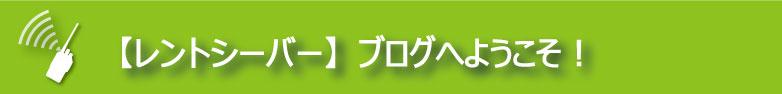 blog_title_radio_left1.jpg