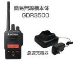 gdr3500_set_150.jpg