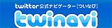 twinavi_logo_160_40.jpg